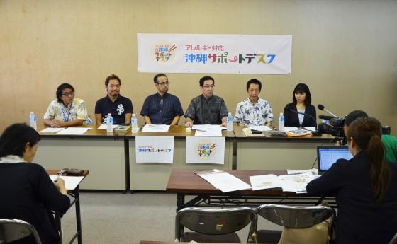沖縄県庁にて記者発表を行いました