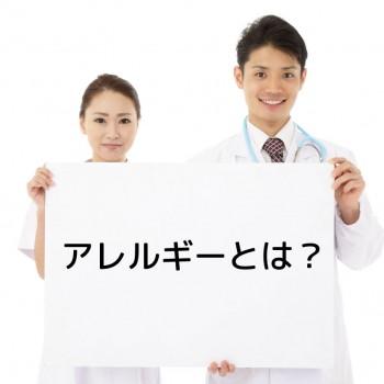 12050:医学-基礎「食物アレルギーの基礎」