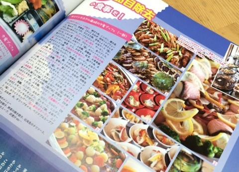 ぴあMOOK「食物アレルギーでも楽しくお出かけできる本」に掲載されました