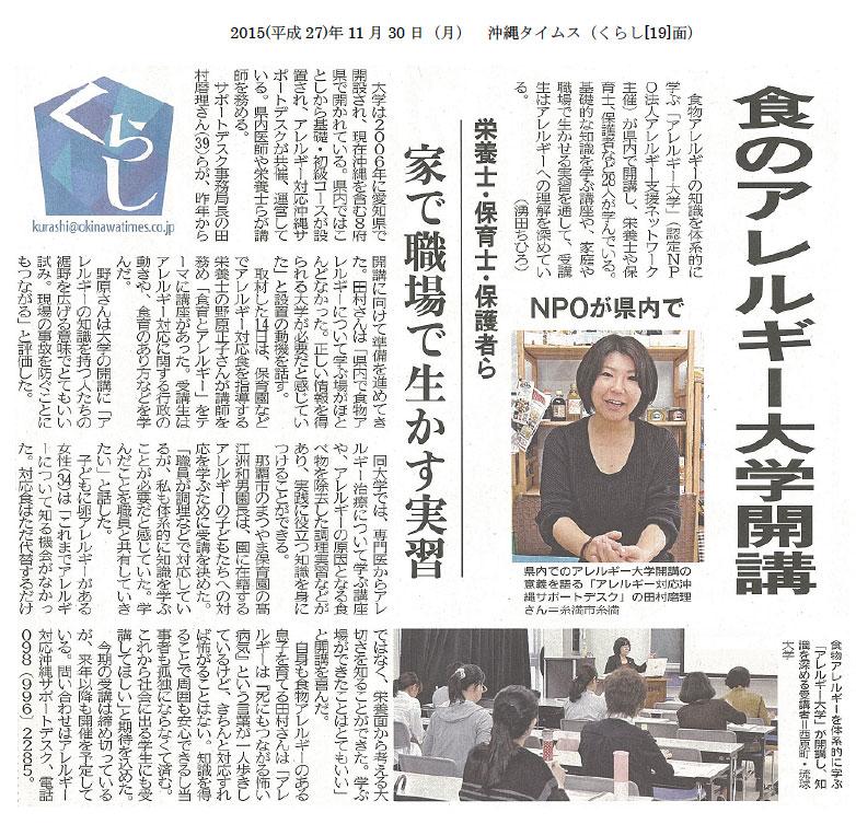 沖縄タイムスに掲載いただきました