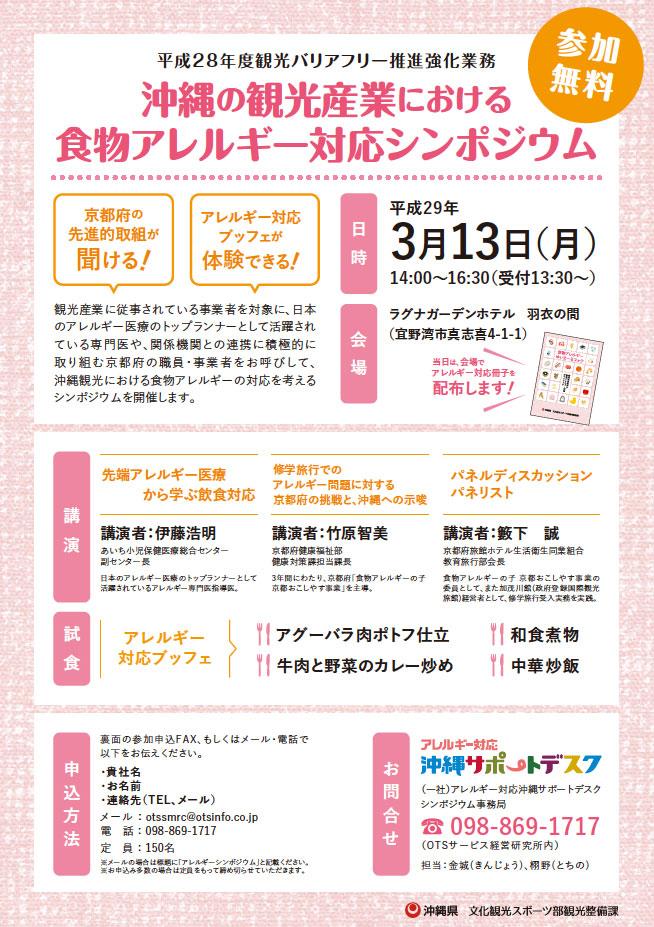 【参加募集】沖縄の観光産業における食物アレルギー対応シンポジウム