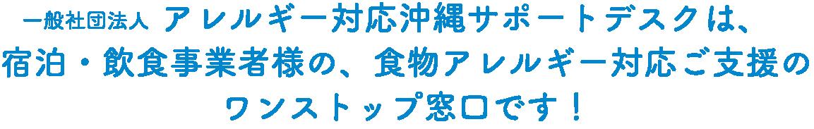 アレルギー対応沖縄サポートデスクは、 宿泊・飲食事業者様の、食物アレルギー対応ご支援の ワンストップ窓口です!